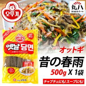 ★美味しい オットギ 春雨 500g X 1袋★ 韓国料理 韓国食材 チャプチェ サラダ スープ ダイエット 低カロリー 韓国家庭料理 食材料