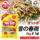 ★美味しい オットギ 春雨 1kg X 1袋★ 韓国料理 韓国食材 チャプチェ サラダ スープ ダイエット 低カロリー 韓国家庭料理 食材料