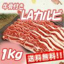 ★送料無料★骨付きLAカルビ1kg(冷凍便) 牛肉★LA★カルビ スライス