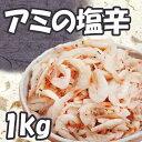 韓国産アミの塩辛1kg ★韓国食品★韓国料理/韓国食材/韓国キムチ/キムチ/おかず/漬物/海鮮キムチ