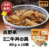 ★送料無料★吉野家冷凍ミニ牛丼の具10袋セット★