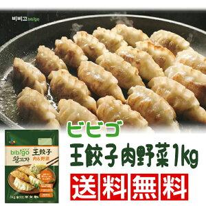 ★冷凍便発送♪ 『CJ』ビビゴ王餃子・肉&野菜(1kg・約28個入り)★ bibigo 人気餃子 冷凍食品