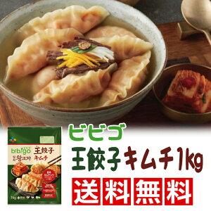 ★冷凍便発送♪ 『CJ』ビビゴ王餃子・キムチ(1kg・約28個入り)★ bibigo 人気餃子 冷凍食品