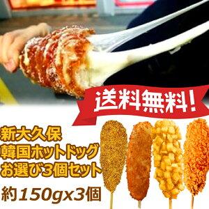 ★送料無料★ モッツァレラチーズホットドッグ4種類からお選び3個セット大人気新大久保韓国ホットドッグ、チーズホットドッグ