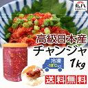 ★送料無料♪ 高級日本産チャンジャ1kg★