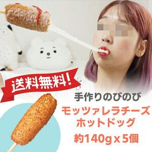 ★送料無料★手作りのびのびモッツァレラチーズホットドッグ約140gx5個