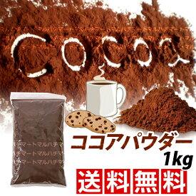 ★送料無料★オランダ産ココアパウダー1kg