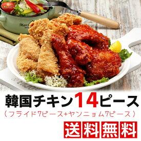 ★送料無料★自家製韓国チキン14ピース(フライド7ピース+ヤンニョム7ピース)