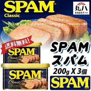 ★SPAM スパム 200g X 3缶★ spam スパム ハム ソーセージ ポークランチョンミート スパムむすび スパムチャーハン プデチゲ