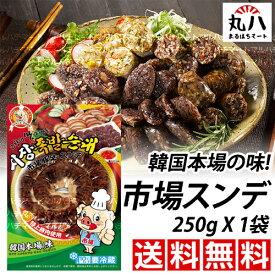 ★クール便送料無料!! 市場スンデ250g★ 韓国料理 韓国食品 韓国食材