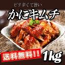 【送料無料】辛いケジャン1kg かにキムチ ワタリガニ ケジャン 【クール便(冷凍)発送】