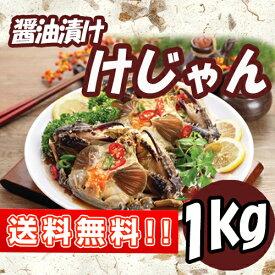 【送料無料】カンジャンケジャン 醤油ケジャン1kg かにキムチ ワタリガニ ケジャン 【クール便(冷凍)発送】
