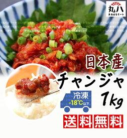 ★送料無料♪ 日本産チャンジャ1kg★ 韓国料理 チャンジャ お茶漬け おつまみ ちゃんじゃ