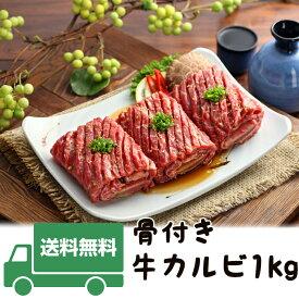 ★送料無料★牛 味付け 骨付き 牛カルビ 1kg 焼肉素材,牛肉類