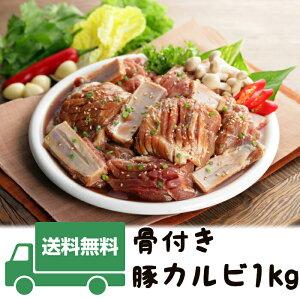 ★送料無料★豚 味付け 骨付き 豚カルビ 1kg 焼肉素材,牛肉類