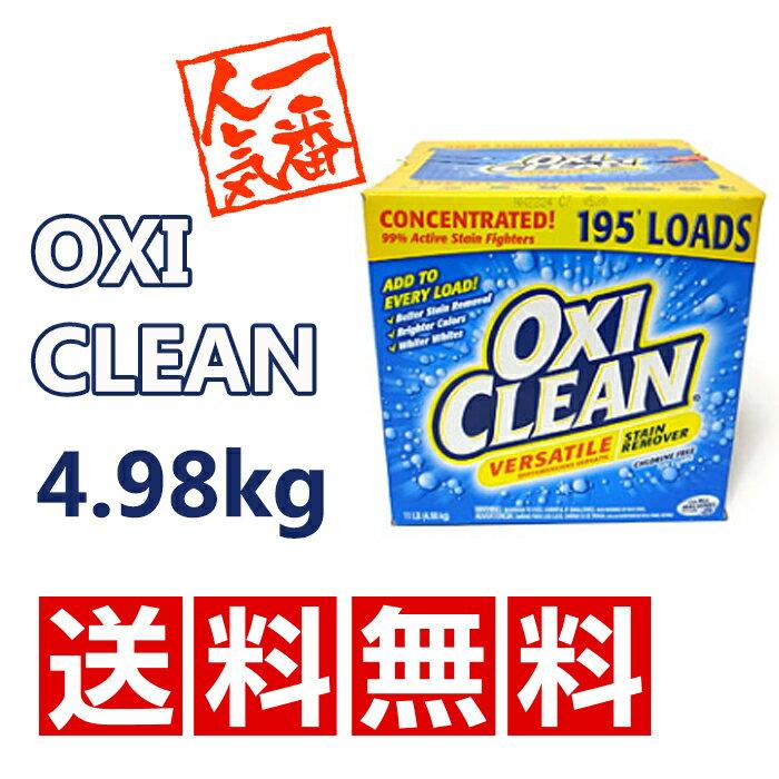 【送料無料】Oxicleanオキシクリーン マルチパーパスクリーナー 4.98kg