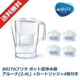 【送料無料】☆カートリッジ4個付き☆ ブリタ BRITA ポット型浄水器アルーナ 2.4L