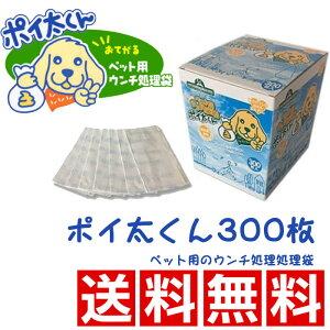 ★送料無料★ペット用お手軽ウンチ処理袋ポイ太くん300枚