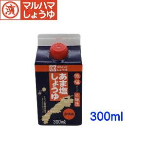 【あま塩しょうゆ300ml】マルハマしょうゆ 調味料 醤油 しょうゆ あま塩 低塩 濃口 こいくち 便利 紙パック おすすめ 環境 eco 卓上