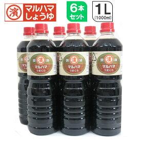 【送料無料 うまくちしょうゆ 1000ml(1L)×6本】 醤油1L マルハマしょうゆ しょうゆ1L 濃口 こいくち うまくち ペットボトル おすすめ
