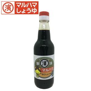 【甘口さしみしょうゆ_360ml】 マルハマしょうゆ 醤油 しょうゆ さしみ 刺身醤油 甘口 あまくち 小瓶 しまねっこ
