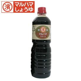 【うまくちしょうゆ 1000ml(1L)】 醤油1L マルハマしょうゆ しょうゆ1L 濃口 こいくち うまくち ペットボトル おすすめ