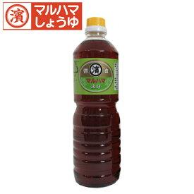 【淡口しょうゆ1000ml(1L)】 マルハマしょうゆ 醤油1L しょうゆ1L 淡口 薄口 うすくち ペットボトル おすすめ