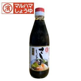 【さしみしょうゆ_360ml】 マルハマしょうゆ 本醸造 再仕込み 醤油 刺身醤油
