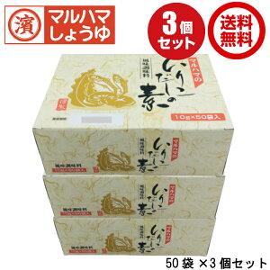 【いりこだしの素(10g×50袋)×3個セット】 マルハマ食品 だしの素 風味調味料 いりこ だし 粉末 セット 送料無料 業務用 飲食店