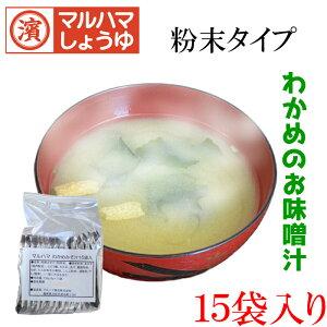 【わかめみそ汁 9g×15袋】 マルハマ食品 味噌汁 粉末 スープ 白みそ 即席