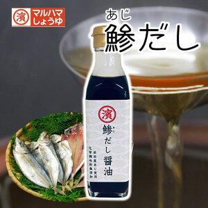 【鯵だし醤油 200ml(アジだししょうゆ)】だし醤油 めんつゆ てんつゆ 化学調味料無添加 白だしやあごだし好きにも あじのだし