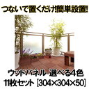 エス・ウッド・パネル スタンダードEタイプ 11枚セット [304×304×50] ウッドパネル ウッドデッキ ガーデン ベランダ…