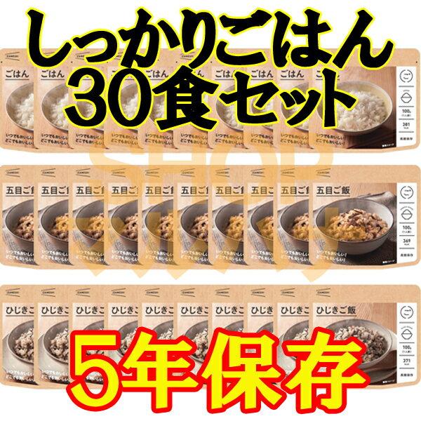 イザメシ ごはんセットA 3種各10食 防災グッズ 防災セット 非常食 保存食 防災用品