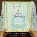 出産祝い カタログギフト マイプレシャスベビー ケーキ 赤ちゃん ベビーアルバムになる ギフトカタログ おしゃれ かわ…