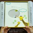 出産祝い カタログギフト あかちゃんの ベビーアルバムになる マイプレシャス ベビーセレクト SMILE Baby ジラーフ 「…