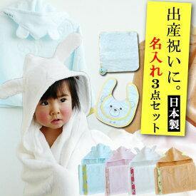 【出産祝い 名前】日本製・大阪泉州×shinzi katohカトウシンジ耳つきバスポンチョ(フード付きバスタオル)とスタイとハンカチ 刺繍 男の子/女の子 名入れ 双子の出産祝いに ピンク/水色/ブラウン/ホワイト 60×120センチ+フード