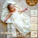 出産祝い 名入れ 男の子 女の子 オーガニックコットン フード付きバスタオル【バスポンチョ バスローブ オーダーメイ…