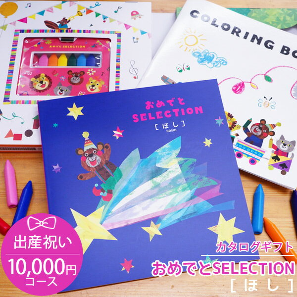 1歳誕生日 出産祝い カタログギフト 送料無料 ベビーもママも楽しい!おめでとセレクション ほしコース塗り絵 クーピーがセット おもちゃも選べて御祝い/誕生日/男の子/女の子/プレゼントに最適なカタログギフト