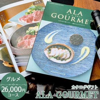 【送料無料】ハーモニックグルメカタログギフトア・ラ・グルメスノウボール(26985円コース)