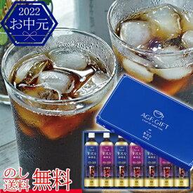 AGF ちょっと贅沢な珈琲店アイスコーヒーギフト(7本) LP−30 /ボトルコーヒー ペットボトル icecoffee ギフトセット 詰め合わせ ドリンクセット