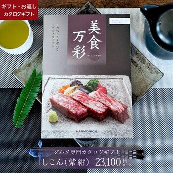 グルメカタログギフト「美食万彩(びしょくまんさい)」