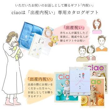 出産内祝い専用カタログギフト5800円コースおもい