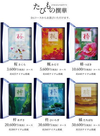 JTBえらべるギフト「たびもの撰華」楓コース1冊