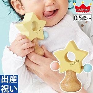 出産祝い Ed.inter エドインター Milky toy Twinkle Star -ティンクルスター- 木製ラトル【男の子 女の子 出産祝 赤ちゃん ママ・友達に贈りたい ハーフバースデー 知育玩具 ナチュラル おもちゃ パス