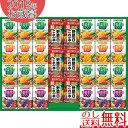 お歳暮専用商品 カゴメ 小容量 野菜飲料ギフト(30本) SYJ−25S【野菜生活100 野菜一日これ一本 お歳暮 送料無料 …