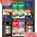 お歳暮専用商品 AGF コーヒーバラエティギフト MQZ−30N【お歳暮 送料無料 御歳暮 寒中見舞い ジュース 詰め合わせ …