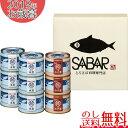 お歳暮専用商品 ニッスイ SABARさば缶詰詰合せ SABAR−30【数量限定】鯖缶