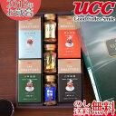 お歳暮専用商品 UCC バラエティコーヒーギフト RIC−SD30【お歳暮 送料無料 御歳暮 ジュース 詰め合わせ コーヒー …