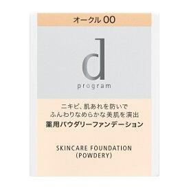 資生堂 d プログラム 薬用 スキンケアファンデーション (パウダリー) オークル00 (レフィル) 【まるひち】