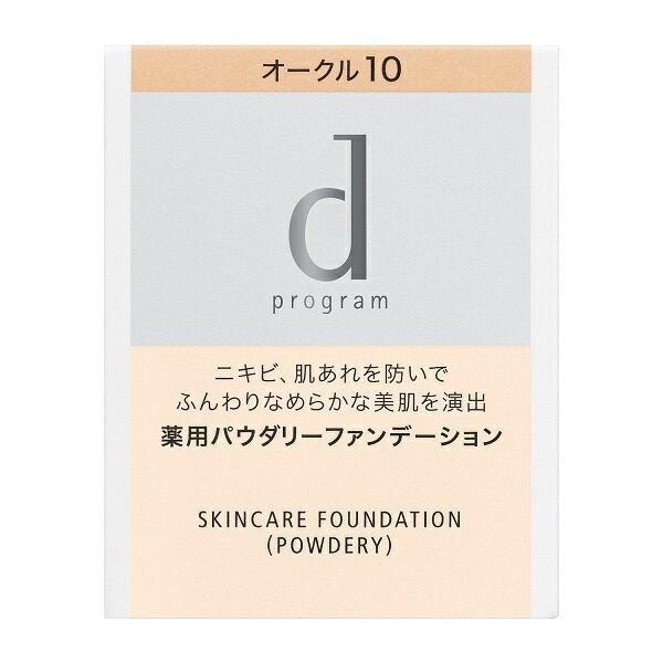 資生堂 d プログラム 薬用 スキンケアファンデーション (パウダリー) オークル10 (レフィル) 【まるひち】